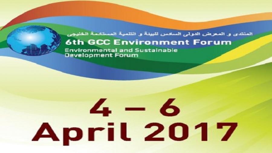 جدة تستضيف المنتدى الدولي للبيئة الخليجي في إبريل المقبل